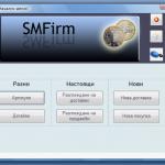Програмата SmallFirm